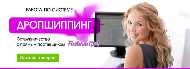 Девушка модель работы поставщиков девушки модели в осинники