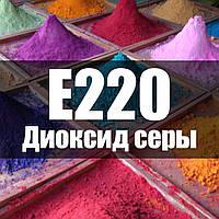 Е220 – Диоксид серы.