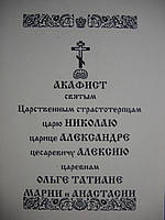 Акафист царственным страстотерпцам царю Николаю царице Александре...