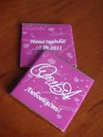 Свадебные эксклюзивные шоколадки 5 г с Вашим персональным дизайном