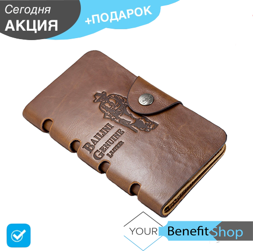 Мужской клатч Bailini K-1 | портмоне Bailini Texas Long | мужской кошелек Баилини | сумка | бумажник