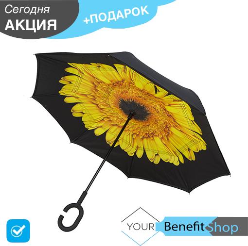 Ветрозащитный зонт наоборот | Антизонт |Up-Brella Оригинал+ПОДАРОК!  Желтый цветок