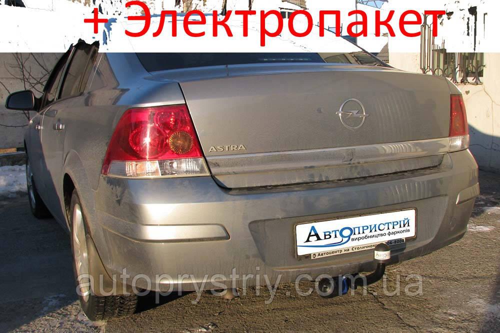 Фаркоп - Opel Astra H Седан (2007-2012)