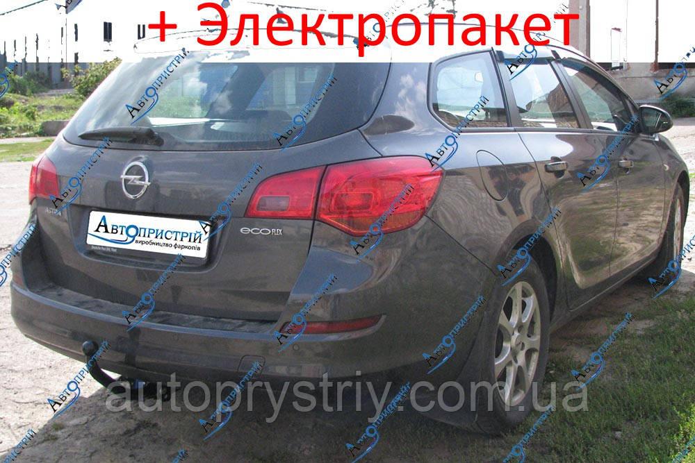 Фаркоп - Opel Astra J Sports Tourer Универсал (2010-2012)