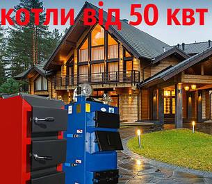 Котлы тверотопливные 50-150 квт