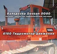 Каталог запчастей гидравлической системы бульдозера Doosan (Дусан) DD80 | 6180 TRAVEL MOTOR(BODY) Гидромотор движения