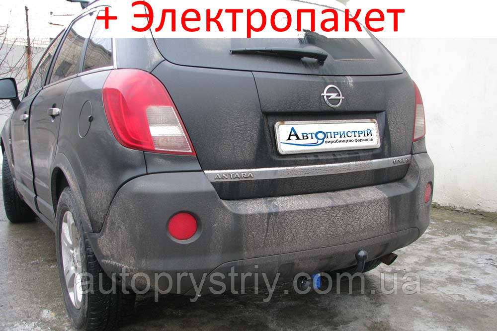 Фаркоп - Opel Antara Кроссовер (2010--)