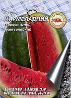 Арбуз Мармеладный, 8 г.