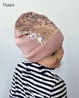 Детская шапка для девочек с пайетками весна-осень, фото 1