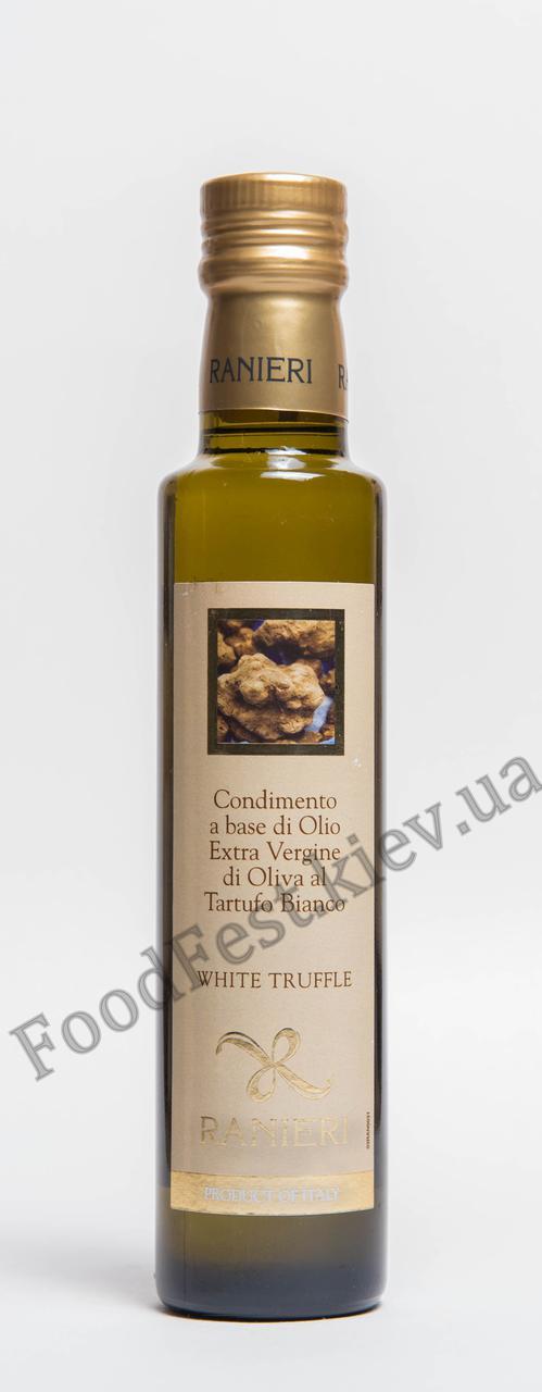 Масло оливковое с ароматом белых трюфелей TM Ranieri 250мл