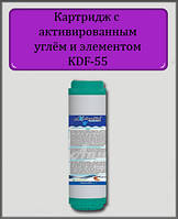 """Картридж с элементом KDF-55 и активированным углем FCСBKDF 10"""" 2 1/2"""""""