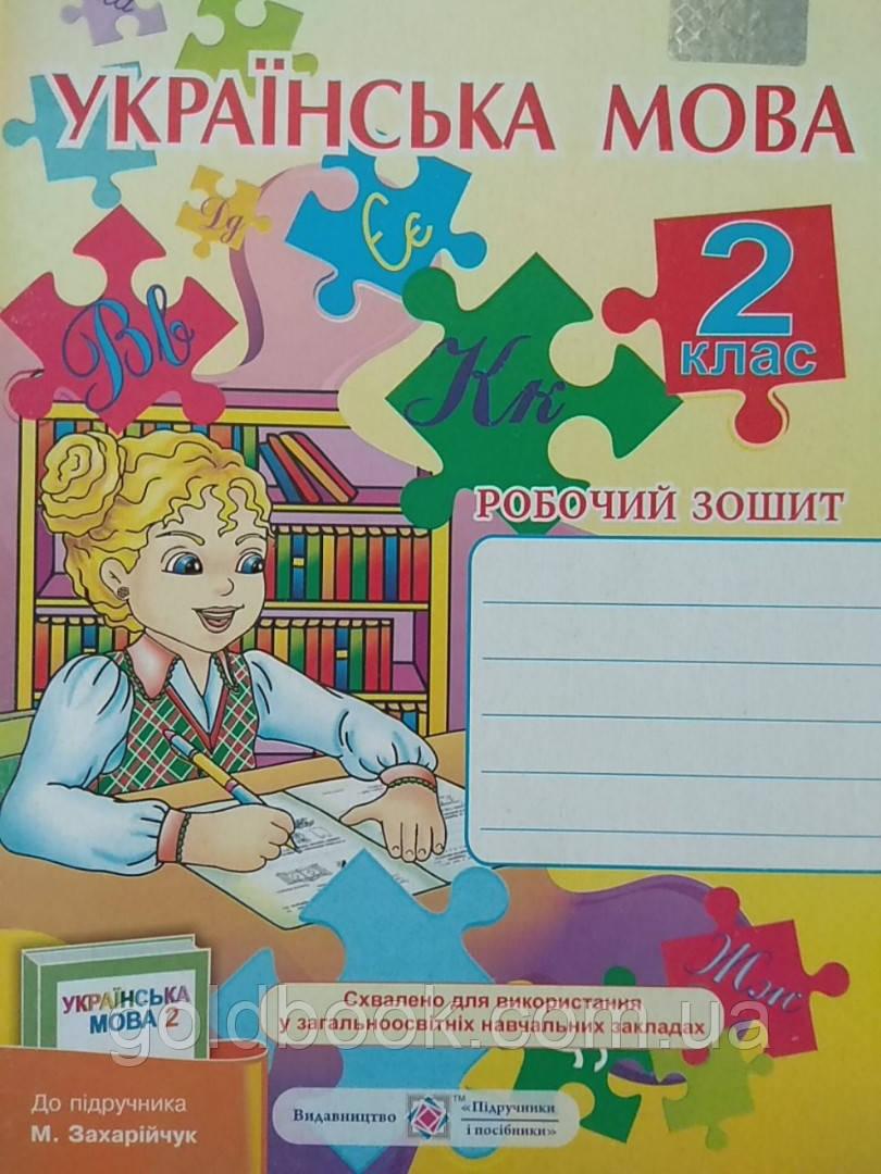 Українська мова 2 клас. Робочий зошит.