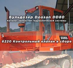 Каталог запчастин гідравлічної системи бульдозера Doosan (Дусан) DD80 | 6220 CONTROL VALVE ASS'Y Контрольний клапан у зборі