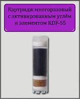 """Многоразовый с активированным углем, элементом KDF-55 FCСBKDF-RE 10"""" 2 1/2"""""""