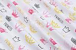 """Ткань хлопковая """"Акварельные короны принцессы"""", №1485а, фото 5"""