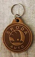 Автомобильный брелок Skoda (Шкода), брелки для автомобильных ключей, автобрелки, брелок кожаный