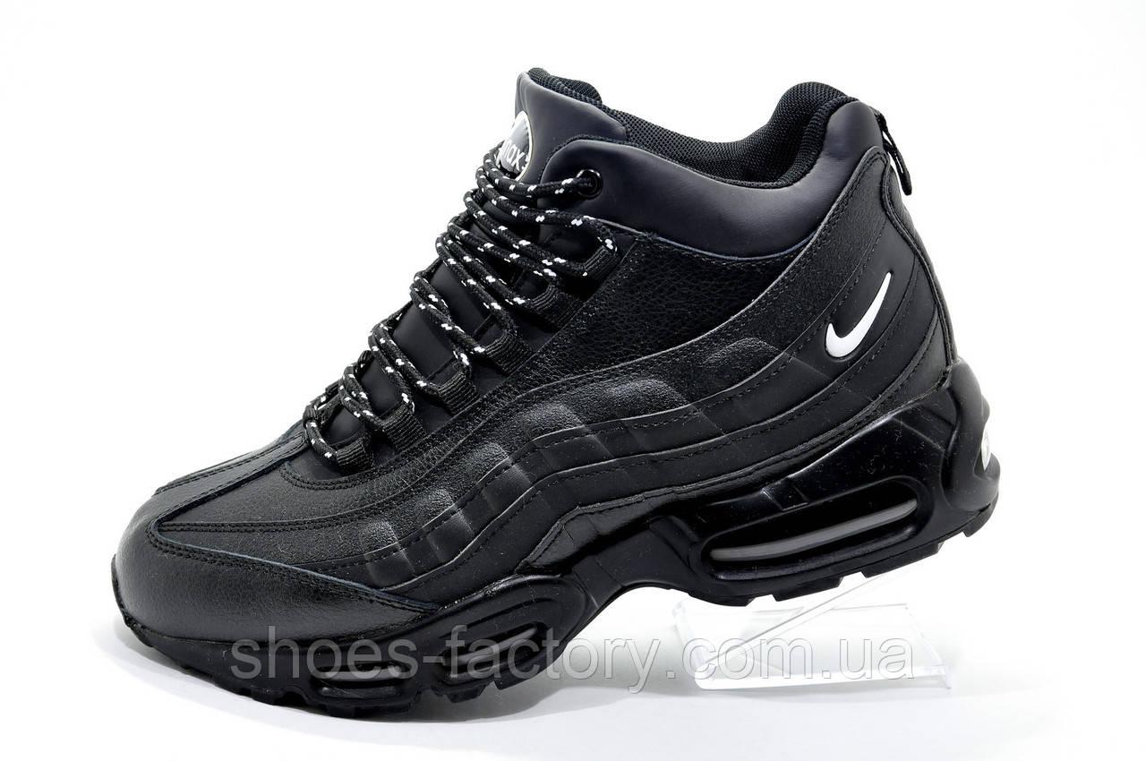 Зимние кроссовки в стиле Nike Air Max 95, Кожаные