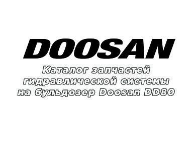Каталог запчастей гидравлической системы бульдозера Doosan (Дусан) DD80