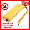 Ультразвуковой отпугиватель собак Super Ultrasonic 150dB