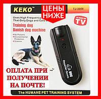 Ультразвуковой отпугиватель собак KEKO TJ-3008