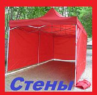 Стены на шатер.Боковушки для шатра, 3 стороны цельные 3х3 красные 9 метра