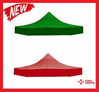 Крыша на шатер 3х3  (красная , синяя , зеленая, )