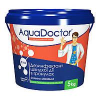 """Быстрорастворимый хлор в гранулах AquaDoctor """"C60"""" 5 кг (шок-хлор)"""