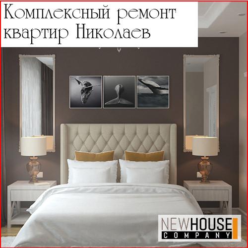 Комплексный ремонт квартир НИКОЛАЕВ, ОДЕССА, ХЕРСОН
