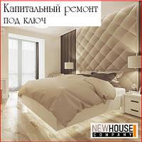 Капитальный ремонт квартир под ключ НИКОЛАЕВ, ОДЕССА, ХЕРСОН