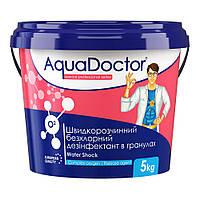 """Дезинфекант на основе кислорода в гранулах O2 AquaDoctor """"Water Shock"""" 1 кг"""