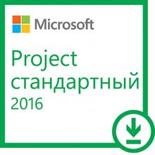 Офисное приложение Microsoft Project 2016 стандартный 1 ПК (электронный ключ, все языки) (Z9V-00342)