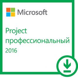 Офисное приложение Microsoft Project Pro 2016 профессиональный 1 ПК (электронный ключ, все языки) (H30-05445)
