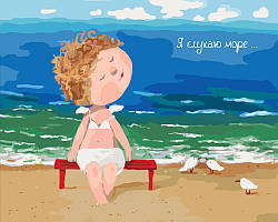 Я слушаю море - Гапчинская