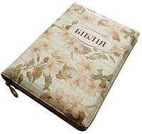 Біблія формат 045 zti бежева (квіти) українською