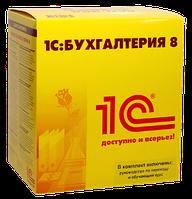 1С:Бухгалтерия 8 для Украины комплект на 5 пользователей
