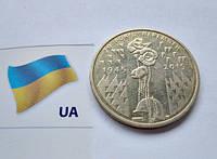 Україна 1 ГРИВНА 2015 р.- 70 років Перемоги ВВВ/Победы ВОВ, фото 1