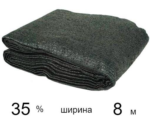 Сетка затеняющая 35 % - 8 м (на метраж от 5 м)