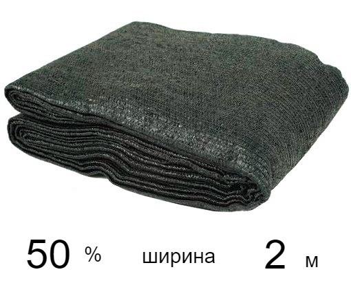 Сетка затеняющая 50 % - 2 м (на метраж от 5 м)