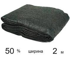 Сітка затінюють 50 % - 2 м (на метраж від 5 м)