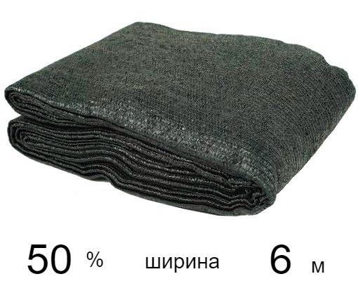 Сетка затеняющая 50 % - 6 м (на метраж от 5 м)