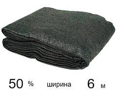 Сітка затінюють 50 % - 6 м (на метраж від 5 м)