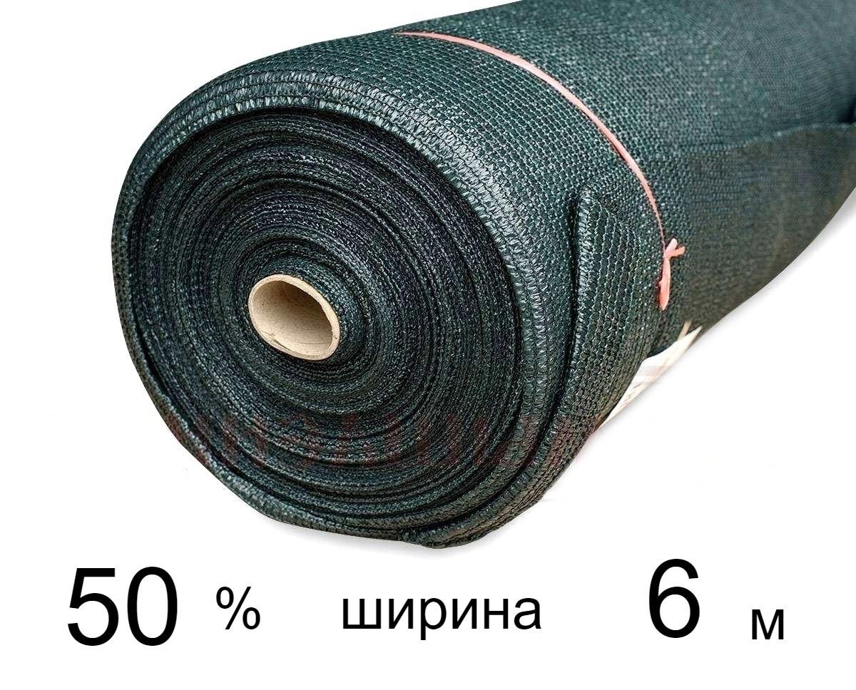 Сетка затеняющая 50 % - 6 м × 50 м