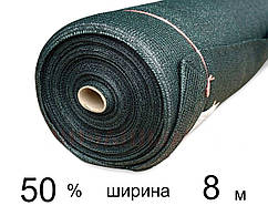 Сітка затінюють 50 % - 8 м × 50 м