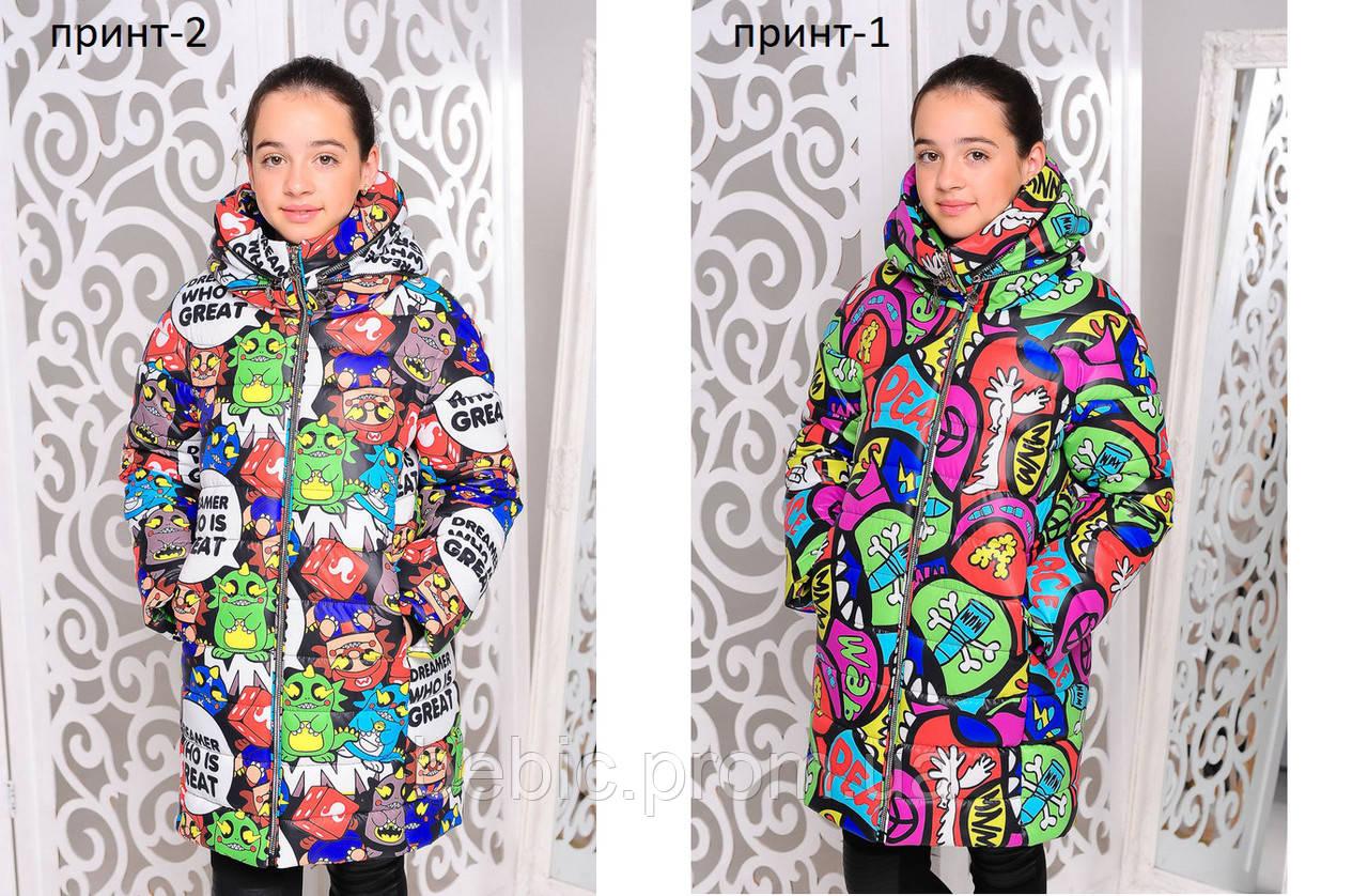 Куртка «Виола» Рост:134-158 см