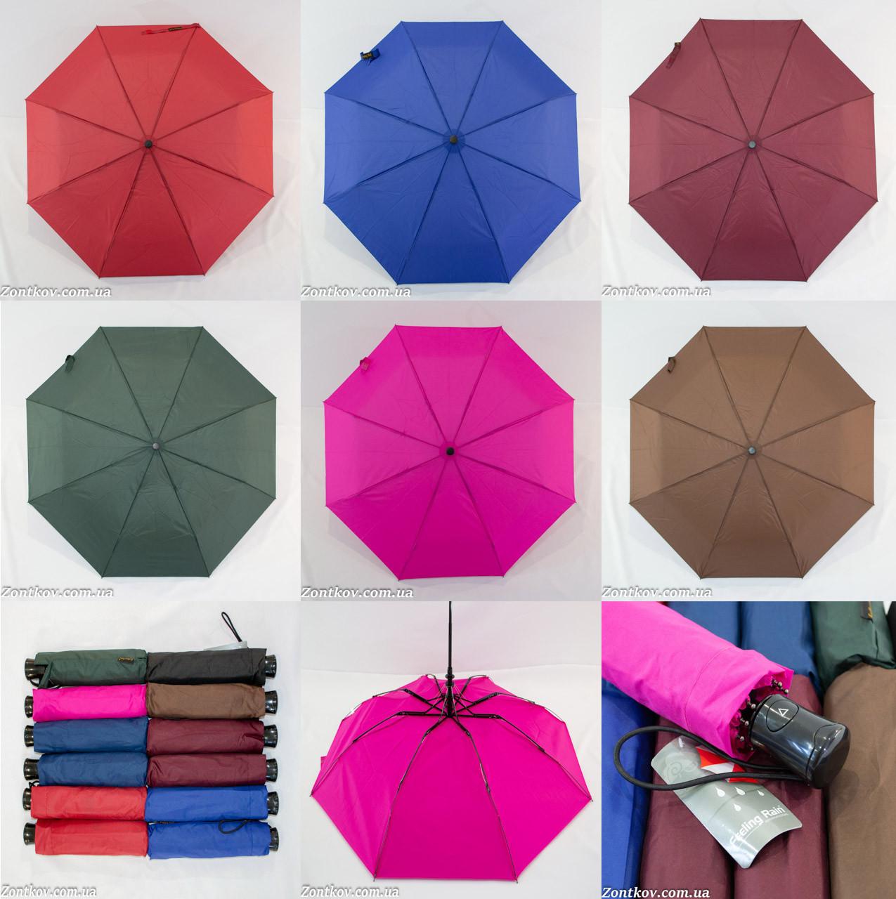 """Однотонный зонтик для школьника оптом от фирмы """"Feeling Rain"""""""