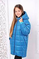 Куртка «Николь» Рост:122. 134 см