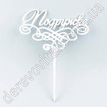 """Топпер для торта/цветочной композиции """"Подружке"""", 20×26 см"""