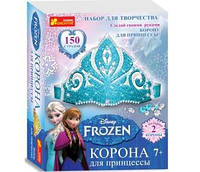 "8090 Корона для принцессы ""Фрозен"" (65)"