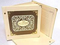 Книга пожеланий свадебная коричневая (Арт. Т-КП-01-кор)