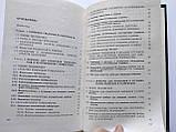 Ю.Шилов Справочник рабочего-прибориста, фото 4